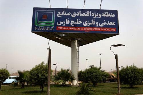 ارتقای شاخصهای HSEE در منطقه ویژه اقتصادی خلیجفارس