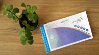 مزایای حذف دفترچه کاغذی بیمه و درمان