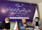 تنها نمایشگاه بینالمللی دارویی خاورمیانه در ایران