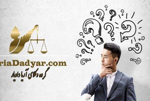 خدمات وکلای آریا دادیار در یک نگاه