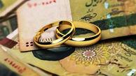 وام ازدواج ۲۰۰ میلیونی کدام درد جوانان را دوا می کند؟