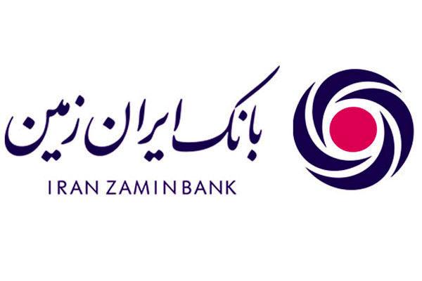 بانک ایران زمین استخدام می کند + جزئیات