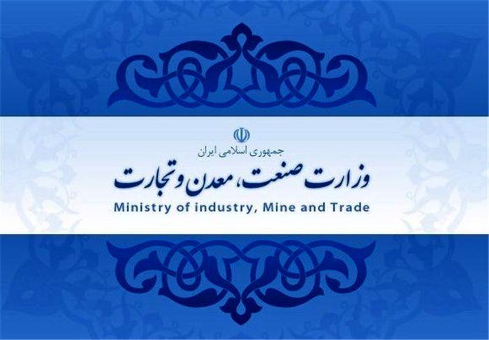 جوابیه وزارت صمت پایگاه خبری گسترش نیوز