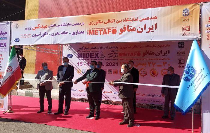 افتتاح ۴ رویداد در نمایشگاه بین المللی تهران