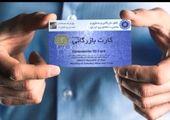 تعلیق ۲۵۰۰ کارت بازرگانی واحدهای غیر تولیدی