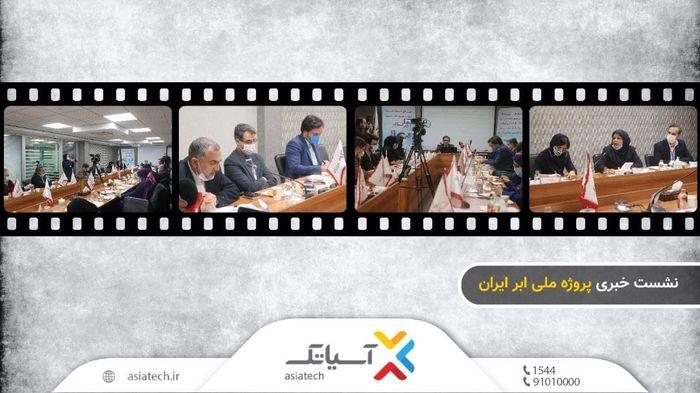 از پروژه ملی ابر ایران رونمایی شد