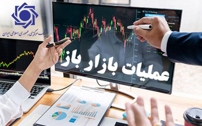 جزییات گزارش معاملات مربوط به عملیات بازار باز