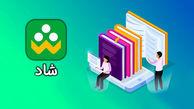 معرفی و ترویج بازیهای ایرانی با استفاده از شبکه شاد