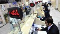 علت افزایش ندادن سود سپرده بانکی چیست؟