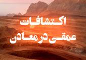استخدام  در شرکت پدیده کاوش ایرانیان