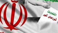 اعلام لیست نامزدهای شورای وحدت برای انتخابات شورای شهر