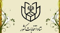 آخرین وضعیت شمارش آرای انتخابات مجلس
