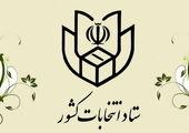 آخرین مهلت برای ثبت نام داوطلبان انتخابات مجلس