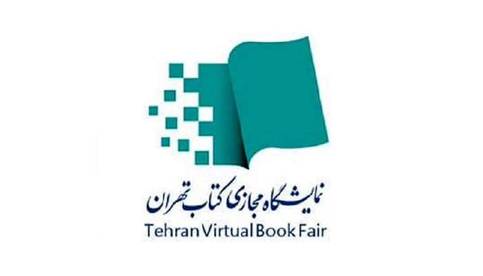 همه چیز درباره برپایی نمایشگاه مجازی کتاب تهران