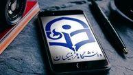 اعلام ظرفیت جدید دانشگاه فرهنگیان