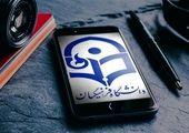 اعلام ظرفیت پذیرش دانشجو در دانشگاه فرهنگیان