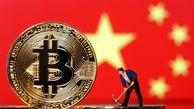چین در بازار رمزارزها چه هدفی را دنبال میکند؟