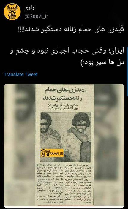دید زدن حمام زنانه؛ یکی از عجیب ترین پروندههای ایران