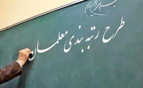 نظام رتبهبندی معلمان پیگیری می شود