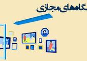 نمایشگاه اصفهان میزبان سه رویداد مهم نمایشگاهی