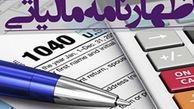 پایان مهلت ارسال فهرست معاملات به سازمان مالیات