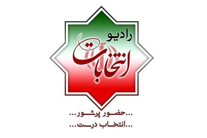 رادیو انتخابات آغاز به کار کرد + جزییات