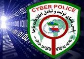 هشدار پلیس به کاربران اپلیکیشن شاد