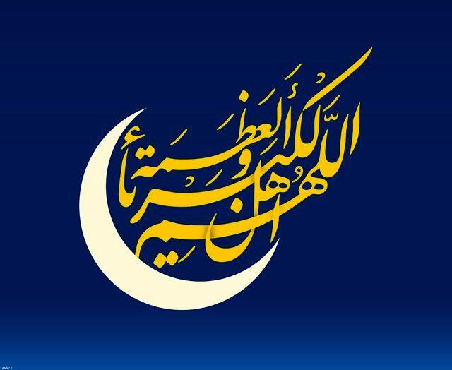 زمان رؤیت هلال ماه رمضان در ایران