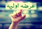 توقف چند نماد معاملاتی در فرابورس ایران