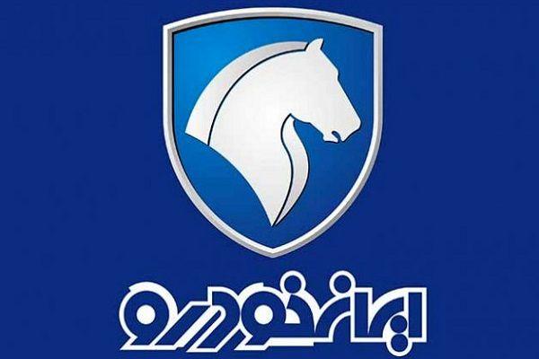 منتخبان قرعه کشی جدید ایران خودرو مشخص شدند