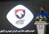 تحول جدید ایران خودرو در بازار