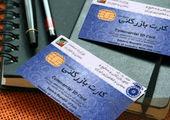 تعلیق سریع کارتهای بازرگانی اجارهای