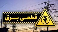 جدول قطعی برق تهران در هفته جاری