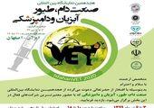جزییات پانزدهمین رویداد صنعت اصفهان