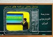 توضیحات حاجی میرزایی درباره تغییرات کتب درسی
