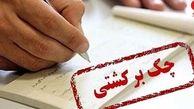 بازار سیاه رفع غیرقانونی سوء اثر چک داغ شد
