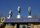 این کشور از شرکت های دانش بنیان ایرانی حمایت می کند