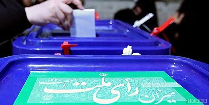 اعلام زمان ثبت نام انتخابات ریاست جمهوری