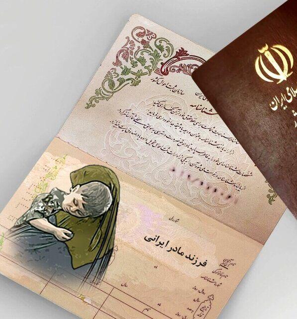 نحوه دریافت شناسنامه فرزندان دارای مادر ایرانی و پدر خارجی