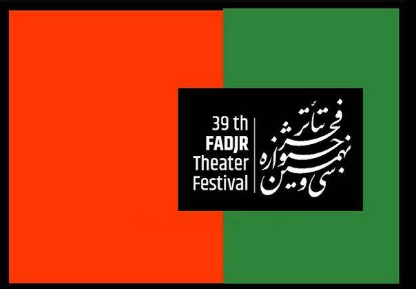 علاقه مندان تئاتر فجر در روز اول کدام نمایشها را میبینند