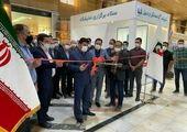 افتتاح دوازدهمین نمایشگاه لوازم خانگی مازندران