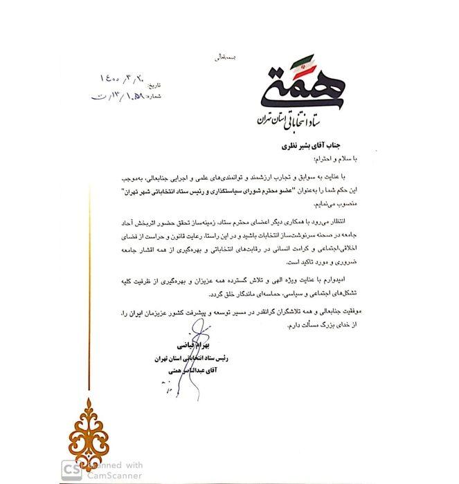 سخنگوی استقلال رئیس ستاد انتخاب شد! / عکس