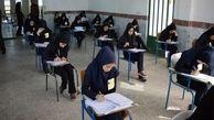 آموزش و پرورش: مدارس باید امتحانات را مطابق با شیوه آموزشی خود برگزار کنند