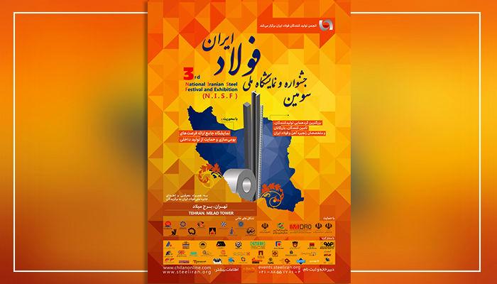 همه چیز درباره برگزاری سومین جشنواره ملی فولاد