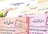 اقتصاد ایران میتواند بهبود یابد؟