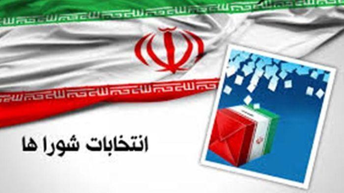 آخرین خبرها از انتخابات شورای شهر تهران