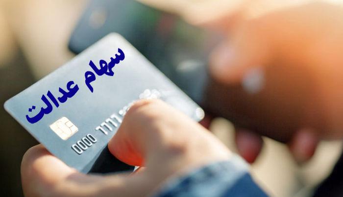 متقاضیان کارت اعتباری سهام عدالت بخوانند