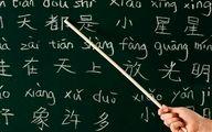 احتمال ورود زبان چینی به آموزش مدارس
