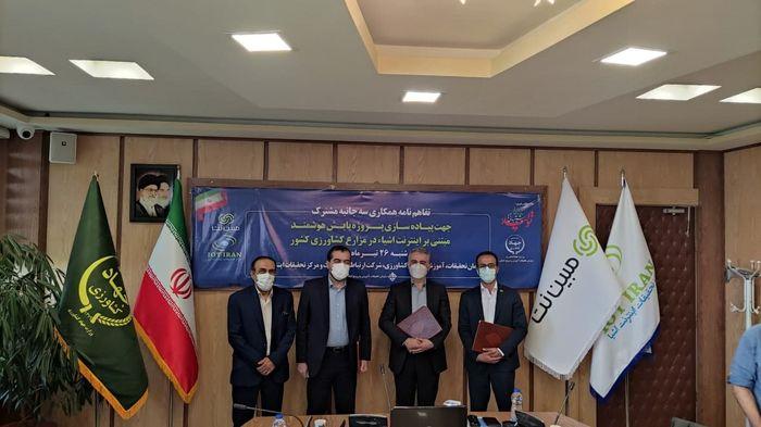 تازه ترین برنامه ایران برای کشاورزی هوشمند