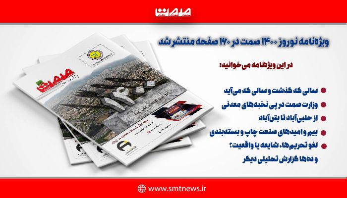 ویژهنامه کشوری صمت «نوروز ۱۴۰۰» منتشر شد + دانلود رایگان